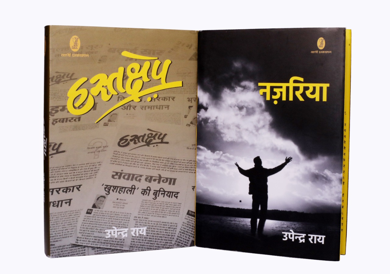 Senior Journalist Upendra Rai's collection of articles to hit bookstores soon
